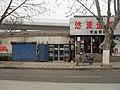南京小行路 - panoramio (8).jpg