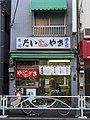 名代 浪花家 (6404840771).jpg