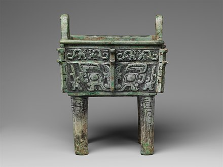 Rectangular cauldron (fangding); 12th-11th century BC; bronze; height: 22.9 cm, width: 15.2 cm, depth: 17.8 cm; Metropolitan Museum of Art (New York City) Shang Qing Tong Fang Ding -Rectangular Cauldron (Fangding) MET DP140736.jpg