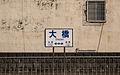 大橋車站 (15640653865) (2).jpg