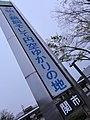 岐阜県関市桜本町(文化会館駐車場) - Panoramio 34532376.jpg