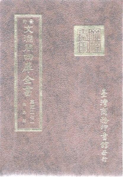 File:文淵閣四庫全書 1332冊.djvu