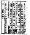 测海圆镜内书.JPG