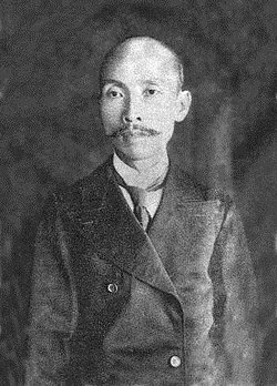 臺灣文化與民主運動領袖林獻堂 Lin Hsien-tang, Leader of Taiwanese Democracy Movement.jpg