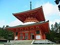 金剛峯寺 根本大塔 Kompon-daitō 2011.8.27 - panoramio.jpg