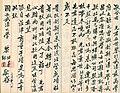 黎绍基、黎绍业兄弟致国立武汉大学的信函.jpg
