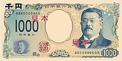 1000 yen obverse scheduled to be issued 2024 front.jpg