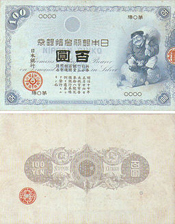 100yen notebank 1885