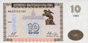 10 Armenian dram - 1993 (obverse).png