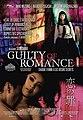 182 Guilty of Romance Fr.jpg