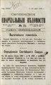 1892. Смоленские епархиальные ведомости. № 11.pdf