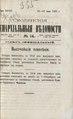 1892. Смоленские епархиальные ведомости. № 14.pdf