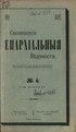 1910. Смоленские епархиальные ведомости. № 04.pdf