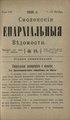 1916. Смоленские епархиальные ведомости. № 21.pdf