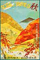 1930s Japan Travel Poster - 05.jpg