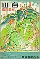 1930s Japan Travel Poster - 08.jpg