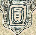 1947-5won-b4.jpg