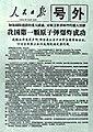 1965-01 1964年人民日报 首次原子弹爆炸.jpg