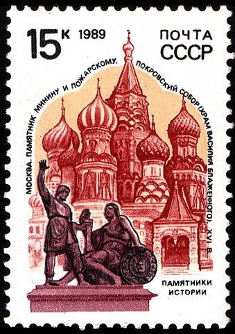 Почтовая марка СССР, 1989 год