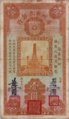 1 Dollar - Canton Municipal Bank (1933) 03.png