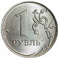 1 Rublo - Rússia (frente).jpg