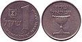 1 old Shekel coin.jpg