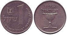 1 старая монета шекель.jpg