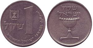 "Shekel - The cupronickel Israeli shekel (properly ""sheqel"" and now known as the ""old shekel""), issued between 1981 and 1985, when it was replaced owing to its hyperinflation."