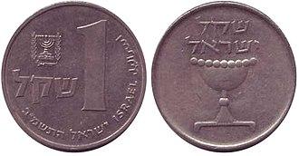 Old Israeli shekel - Image: 1 old Shekel coin