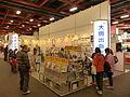 2014TIBE Day6 Hall1 Dah Yu Publishing 20140210.jpg