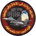 282nd Tactical Fighter Wing logo - Egyptian Air Force.png