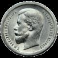50-kop-1912-A.png