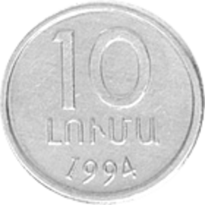 Armenian dram - Image: AM 1994 10 luma