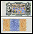 AUS-National Bank of Australasia 5 Pounds Sterling 1-11-1893.jpg