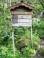 Aanvang van de hike naar de Hivjufossen.jpg