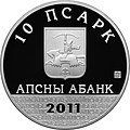 Abkhazia 10 apsar Ag 2011 Domino a.jpg