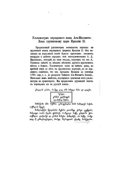 File:Aga Mahmad Khan's ultimatum (Taqaishvili, 1901).pdf