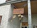Aglonas maizes muzejs1.JPG