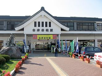 Aizu-Wakamatsu Station - Main Entrance