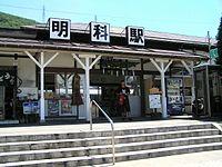 Akashina-eki P8138637.jpg