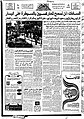 Al-Ahram newspaper 6-6-1978.jpg
