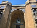 Alborz HighSchool SouthFacade Tehran Iran 001.jpg