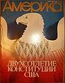 America magazine cover.jpg