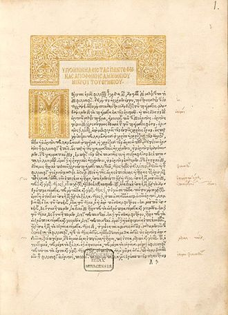Ammonius Hermiae - First page of the first edition of the Isagoge commentary, Venice 1500