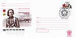 Anna Timofeeva (Yegorova) Postal stationery envelope Russia 2016 No 284.jpg