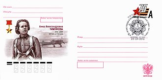 Anna Yegorova - A postal stationery envelope issued to commemorate the 100th birth anniversary of Anna Yegorova (Timofeeva). Post of Russia, 2016.
