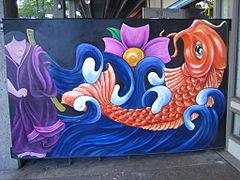 Asian-style mural Eugene OR.jpg