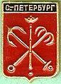 Badge Санкт-Петербург.jpg