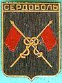 Badge Сортавала1.jpg