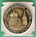 Badge Холмогоры.jpg
